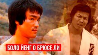 """Боло Йенг: """"Брюс Ли сказал, - я убью тебя в следующем фильме."""""""