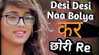 Desi Desi Na Bolya कर छोरी Re || Latest Punjabi Song || देसी देसी ना बोला कर छोरी रै || Bajrang Dal