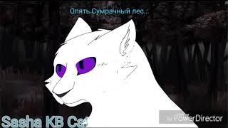 Коты воители сериал:[ Ближе к сердцу ]▪12 серия. Чит.Оп.👇