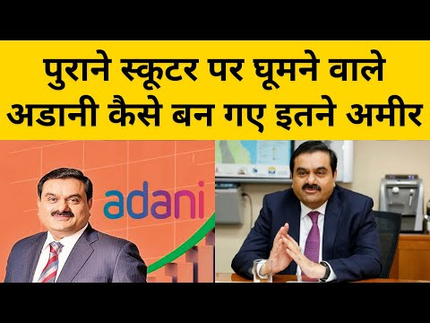 Gautam Adani Success Story   Ahmedabad Gujarat का मामूली लड़का कैसे बना Business Tycoon   AMN News