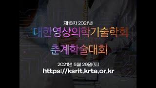 18회 2021년 대한영상의학기술학회     춘계학술대…