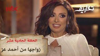 أنغام تكشف معلومة جديدة عن زواجها من أحمد عز