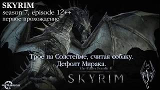 Трое на Солстейме, считая собаку. Дефолт Мирака. [Skyrim, Season 7, episode 12++]