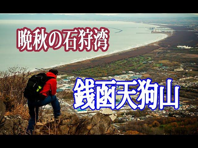 【北海道登山】銭函天狗山 2019.11