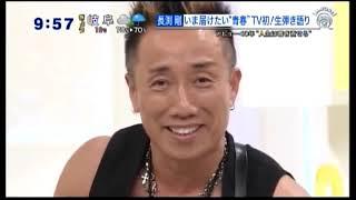 長渕剛 TOKIO スッキリ! 弾き語り 青春.