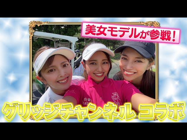 【コラボ企画】女子プロVS美女モデルゴルファーの戦い!!