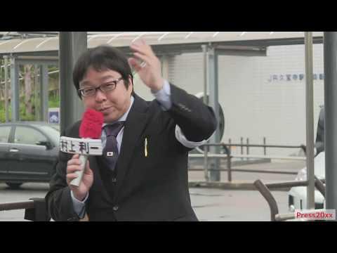 桜井誠・村上としかず【日本第一党】大阪府八尾市での闘い!