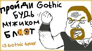 За что мы любим серию игр Gothic? | Готика 1-4 | ❤️ Gothic 4ever