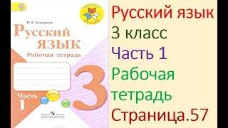 ГДЗ рабочая тетрадь по русскому языку 3 класс Страница. 57  Канакина
