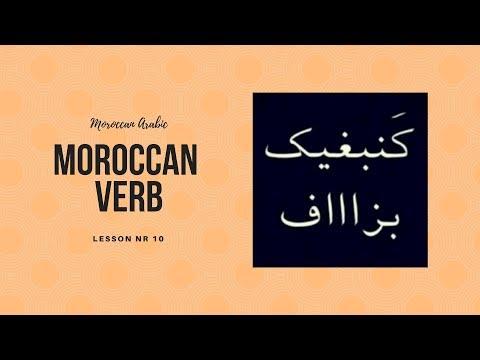 Moroccan Arabic verb (present tense) الفعل المضارع