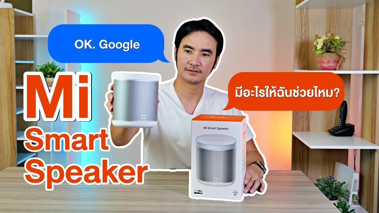 รีวิว Mi Smart Speaker เจ๋งสุดๆ สั่งเปิดเพลง เปิดทีวี ด้วยเสียงภาษาไทย
