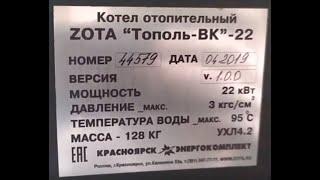 Розпакування котла Zota ''Тополя-ВК'' - 22