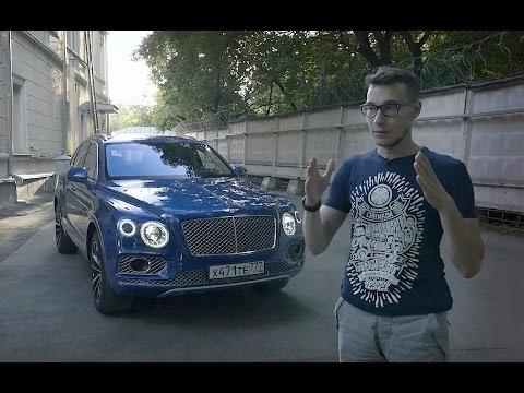 Обзор Bentley Bentayga 2016 // АвтоВести Online