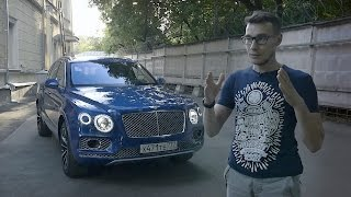 Обзор Bentley Bentayga 2016 // АвтоВести Online