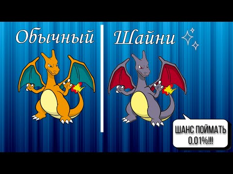 """Что такое """"шайни покемон""""? В чем разница между обычным и SHINY Pokemon???"""