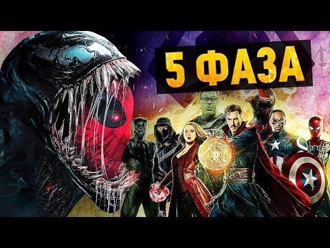 Мстители 5, Человек-Паук 3, Фантастическая Четвёрка – ЧТО ИЗВЕСТНО о фильмах 5 ФАЗЫ Марвел?