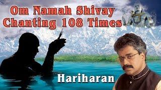 Om Namah Shivay Chanting 108 Times By Hariharan  I Om Namah Shivay Dhun
