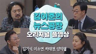 4.10(화) 김어준의뉴스공장 / 김기식, 이소연, 하태경, 양지열, 원종우, 김은지