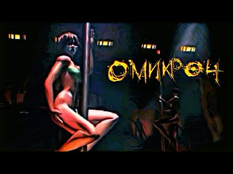 -1- Давайте поиграем в Omikron: The Nomad Soul