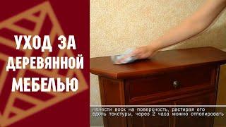 видео Уход за деревянной мебелью