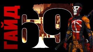 Borderlands 2 | ГАЙД 69: Зеро соло Древние Драконы OP8 за 69 секунд - Тактика Чемпионов! [Кводан]