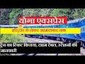Yoga Express | योगा एक्सप्रेस | 19032 Train | Haridwar To Ahmedabad Via Delhi | Train Information