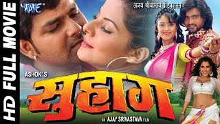 Repeat youtube video सुहाग || Suhaag - Super Hit Bhojpuri Full Movie || Pawan Singh || Bhojpuri Full Film