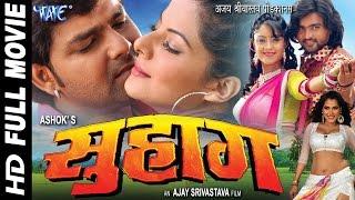 सुहाग || Suhaag || Bhojpuri Full Movie || Pawan Singh || Bhojpuri Full Film