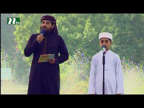 PHP Quran-er Alo   Episode 04, 2016   NTV Islamic Competition Programme