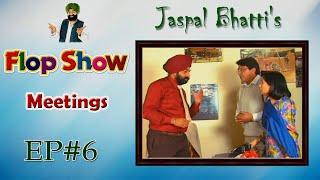 Jaspal Bhatti's Flop Show Ep 6