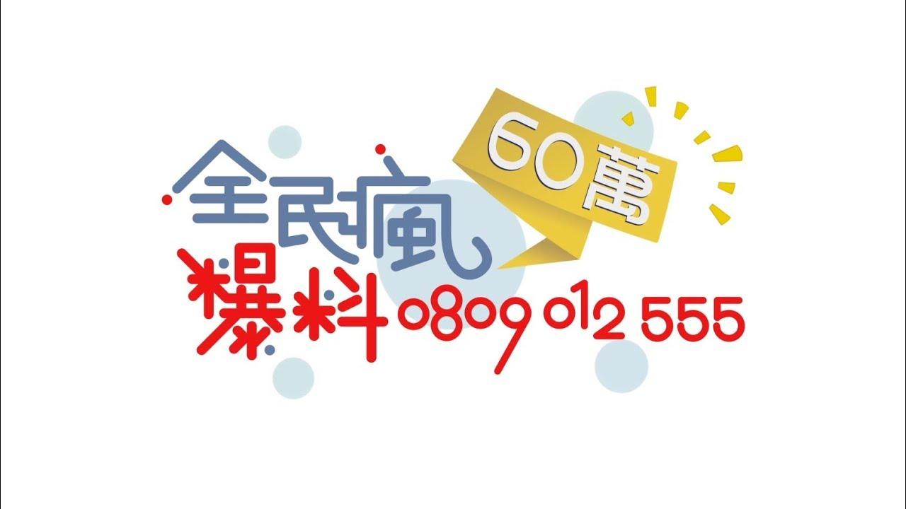 【0809-012-555】←爆料打這支電話! 《蘋果》月送60萬 | 蘋果新聞網 - YouTube