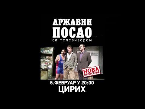 DRŽAVNI POSAO [najava] - Predstava U Cirihu (06.02.2016.)