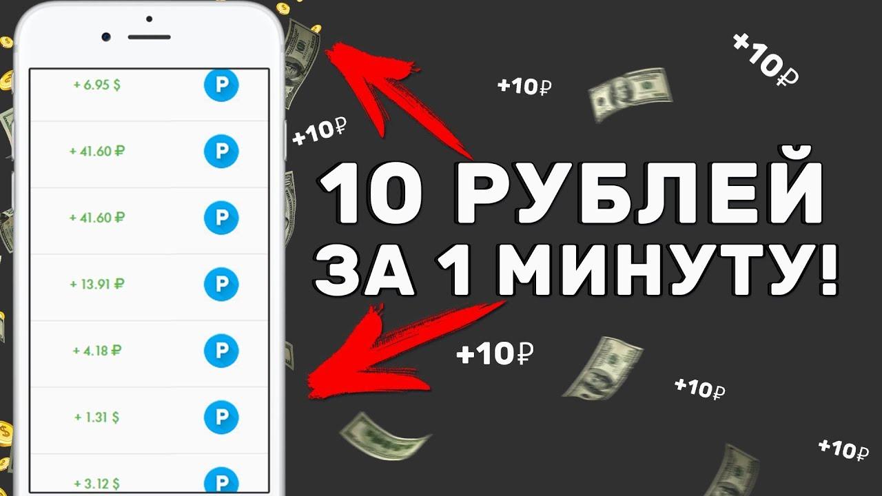 заработать деньги в интернете от 200 до 1000
