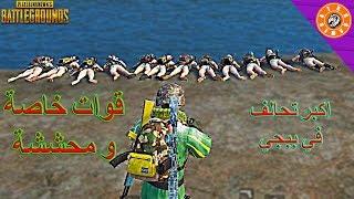 اجمل فيديو راح تشوفه في بوبجي - تحشيش 🤣