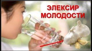 Польза Чесночной воды для организма Как приготовить эликсир молодости