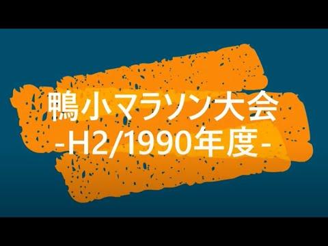 鴨居瀬小学校 マラソン大会(平成2年度/1990年度)