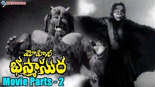 Mohini Bhasmasura Movie Parts 2/11 || Krishna, Mohan Babu, Murali Mohan || Ganesh Videos