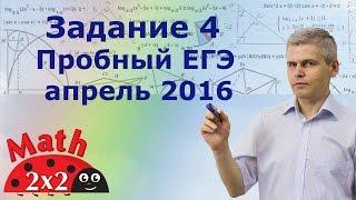 Пробный ЕГЭ 2016 по математике Задание 4 по теории вероятностей(Математика Профильный уровень Пробный ЕГЭ апрель 2016 Задача 4 теория вероятностей Чтобы пройти в следующий..., 2016-04-29T10:05:30.000Z)
