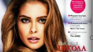 Новый каталог Орифлейм 14 2014 Россия видео онлайн - форекс