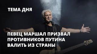 Маршал призвал противников Путина валить из страны. Тема дня