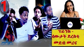 New Eritrean video 2020 // ፕራንክ ምስ  ዕዉታት ደረስቲ መደብ መሪና