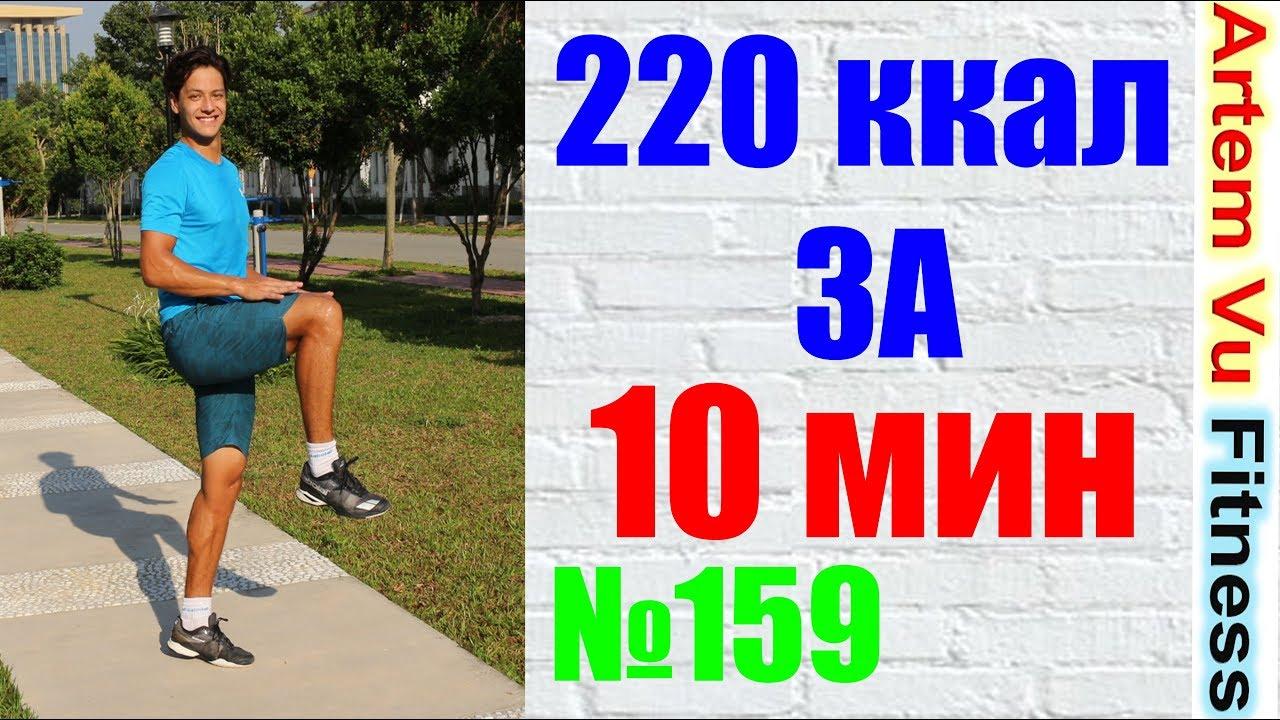 220 ккал 10-минутная ЖИРОСЖИГАЮЩАЯ ТРЕНИРОВКА ДОМА для похудения, Которая Работает!