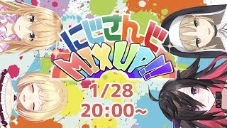 [LIVE] 【公式番組】にじさんじMIX UP!!【#10】