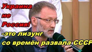 Украина стала антироссийской с развала СССР.Украина получила то, что ей не принадлежало! --Михеев