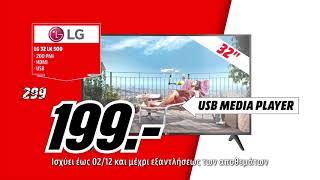 Όλοι τα θέλουμε όλα – LG TV με προσυντονισμένα κανάλια