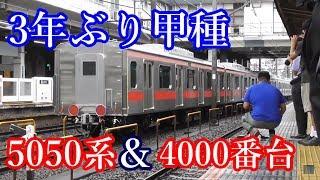 【3年ぶり増備】東急5050系5178F+4000系4611,4711甲種輸送長津田駅到着
