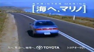 トヨタ スプリンター マリノ 藤井フミヤ CM Toyota Sprinter MARINO Ad ...