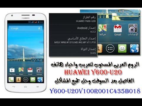 Y600 U20 Firmware Arabic