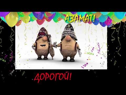 С днём Рождения, дорогой Азамат!