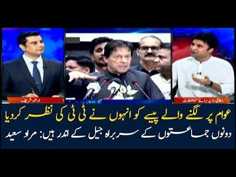 Murad Saeed says former rulers tranferred development fund via TT transactions